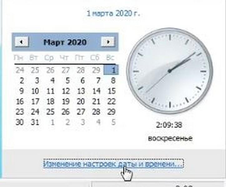 Меняем системную дату компьютера